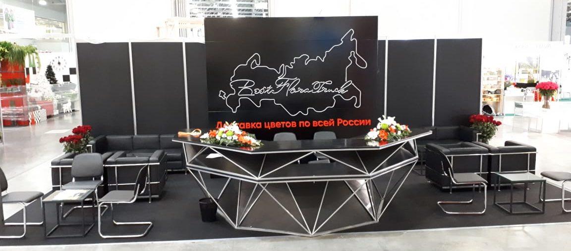 "Международная выставка""Цветы Экспо - 2020"""